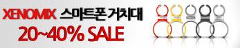 제노믹스 스마트폰거치대 20~40% sale